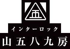 埼玉県の鍵のことなら埼玉県三郷市で鍵のことなら【インターロック山五八九房】お任せください